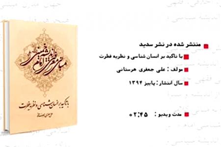 معرفی کتاب مبانی معرفتی اندیشه امام خمینی (ره)